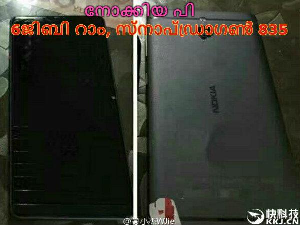 6ജിബി റാം, സ്നാപ്ഡ്രാഗണ് 835: നോക്കിയ പി  സ്മാര്ട്ട്ഫോണ്!