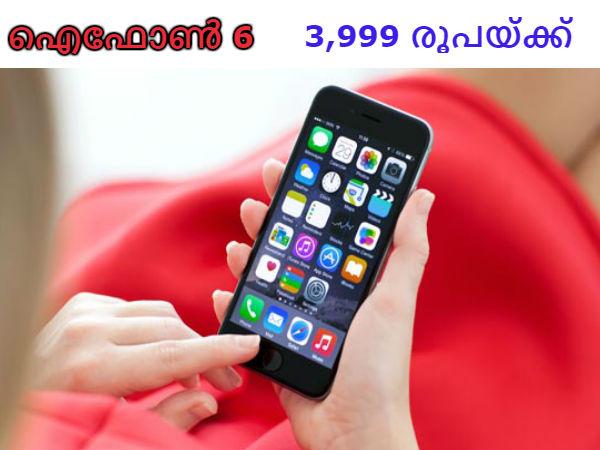 ആപ്പിള് ഐഫോണ് 6 ഫ്ളിപ്കാര്ട്ടില് 3,999 രൂപയ്ക്ക്!