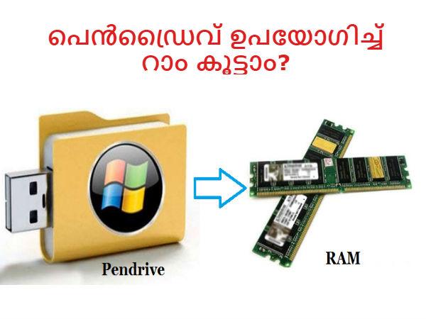 എങ്ങനെ യുഎസ്ബി/പെന്ഡ്രൈവ് ഉപയോഗിച്ച് വിന്ഡോസ് 8,10 ന്റെ റാം കൂട്ടാം?