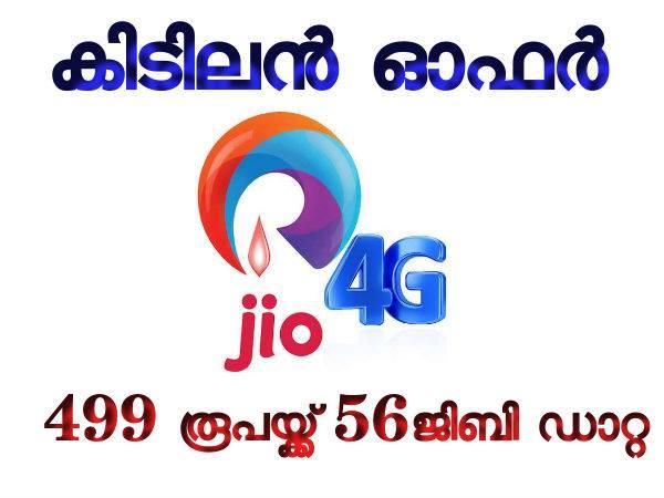 ജിയോ ഓഫര് യുദ്ധം തുടരുന്നു: 499 രൂപയ്ക്ക് 56ജിബി 4ജി ഡാറ്റ!