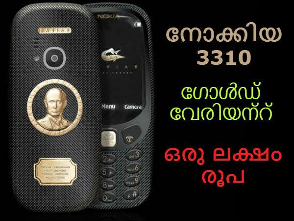 നോക്കിയ 3310, ഗോള്ഡ് വേരിയന്റ്, വില ഒരു ലക്ഷത്തിന് മേല്!