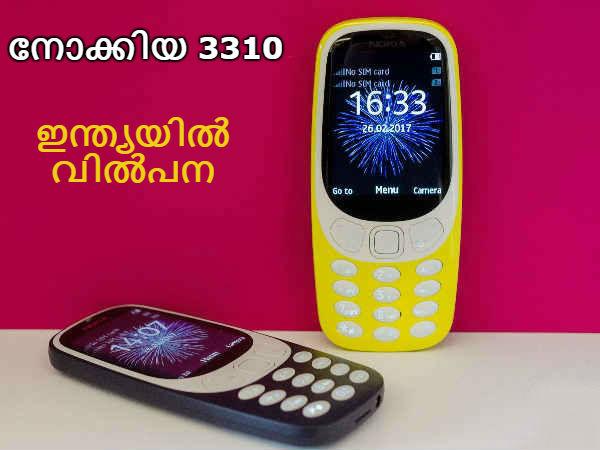നോക്കിയ 3310 മേയ് 18ന് ഇന്ത്യയില് വില്പന ആരംഭിക്കുന്നു!