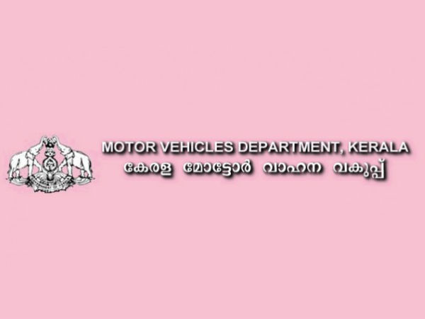 Motor Vehicles Department