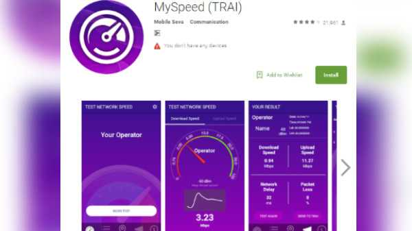 MySpeed(TRAI)