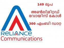 വമ്പന് ഓഫറുമായി ആര്കോം: 149 രൂപയ്ക്ക് അണ്ലിമിറ്റഡ് വോയിസ് കോള്, 300 എംബി ഡാറ്റ!