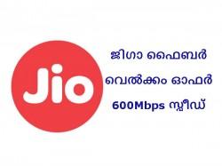 റിലയന്സ് ജിയോ ബ്രോഡ്ബാന്ഡ് സേവനം വെല്ക്കം ഓഫറുമായി: സ്പീഡ് 600Mbps