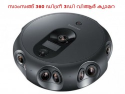 സാംസങ്ങ് 360 ഡിഗ്രീ 3ഡി വിആര് ക്യാമറ അവതരിപ്പിച്ചു!